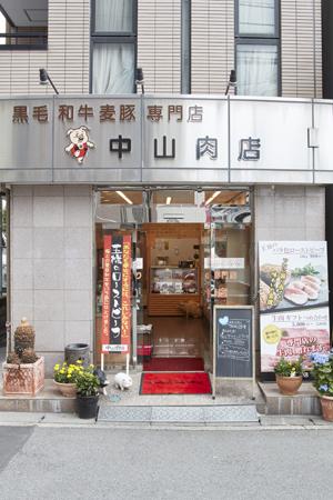 中山肉店入口