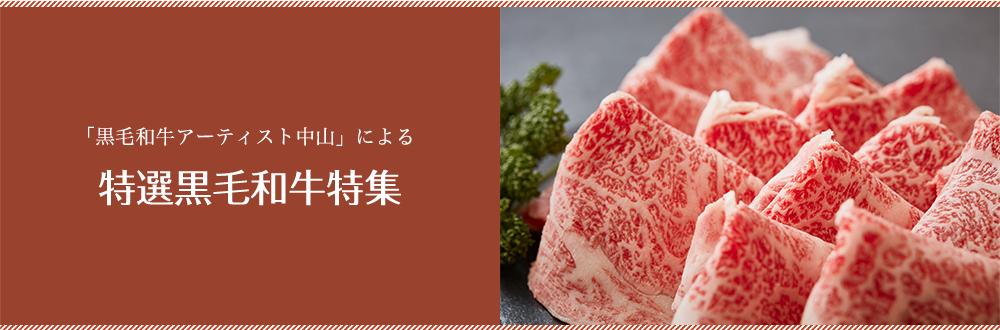 banner_beef